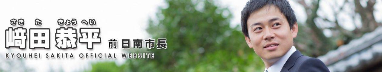 日南市長 﨑田恭平